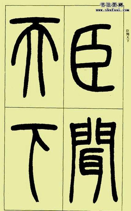 《三乐三忧帖》吴让之篆书字帖 第【1】张