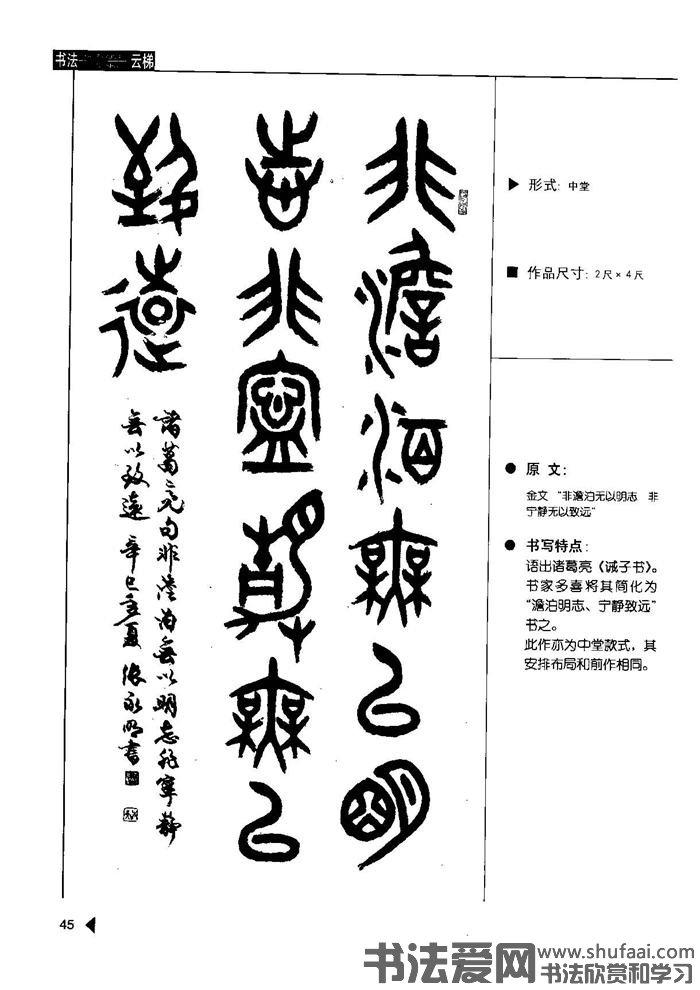 《篆书格言50例》张永明书法字帖(25)_毛笔篆书字帖