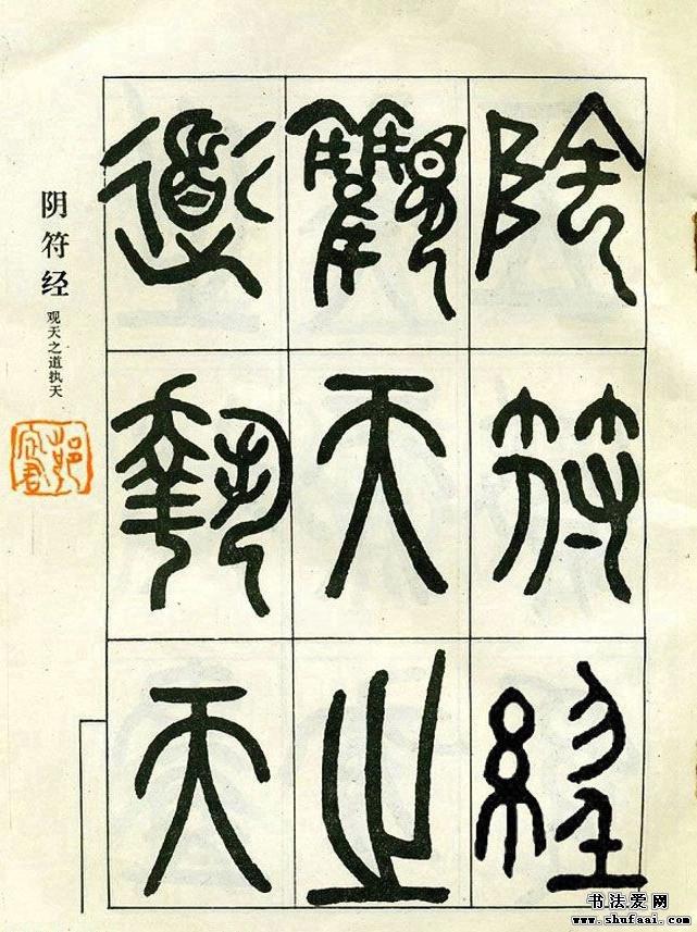 《阴符经》邓石如大篆书法字帖欣赏 第【2】张