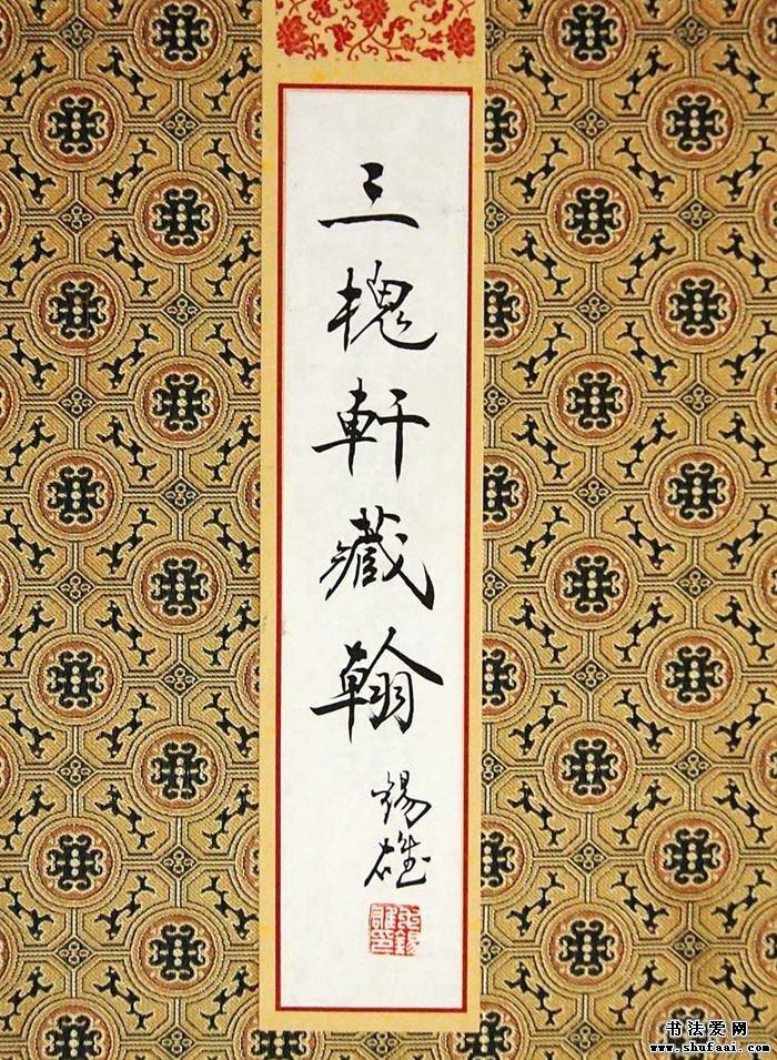 毛锡雄篆书欣赏《三槐轩藏翰》高清大图 第【1】张