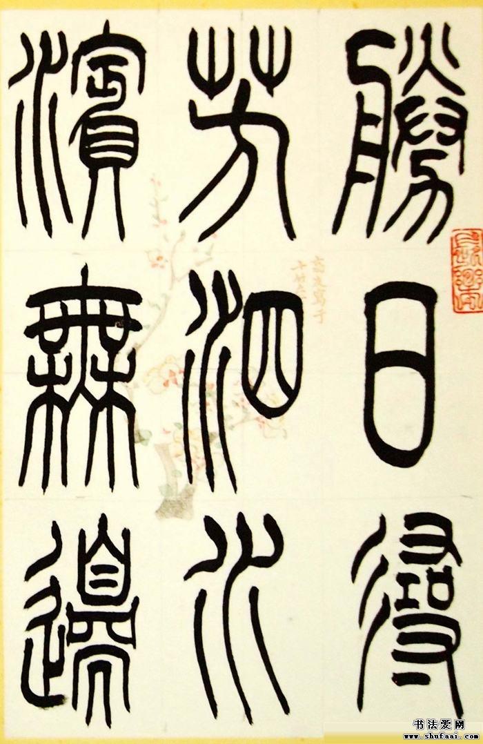 毛锡雄篆书欣赏《三槐轩藏翰》高清大图 第【2】张