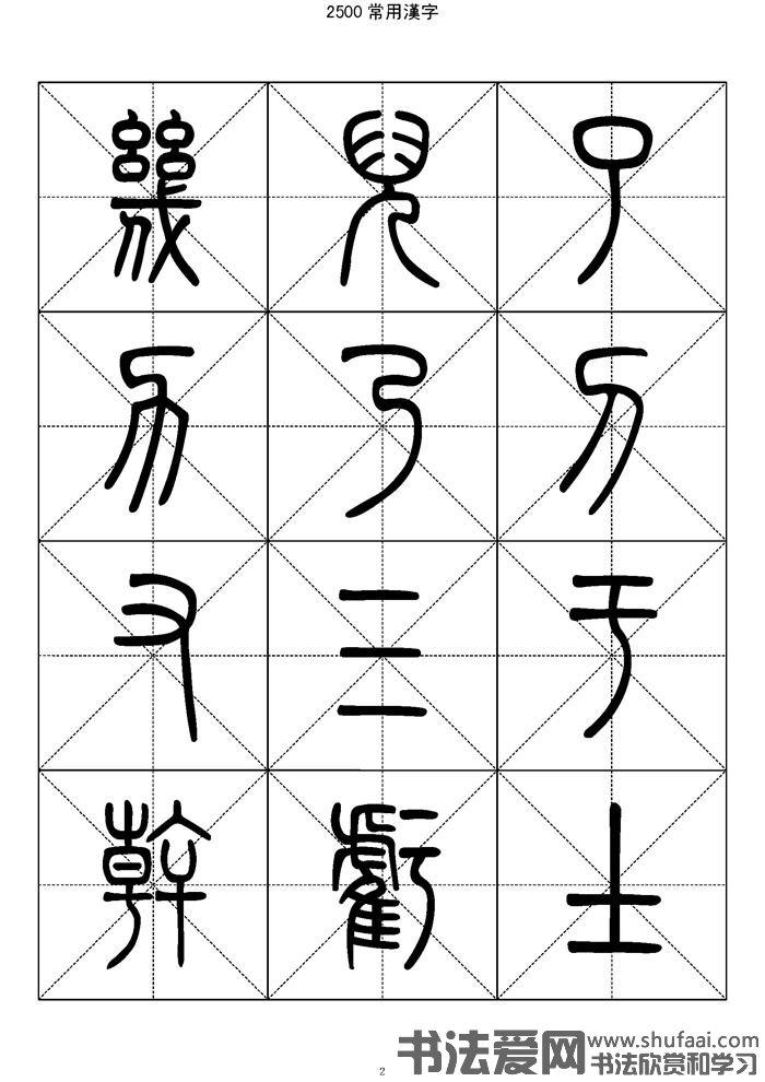 2500常用汉字-篆书字帖 高清大图 第【2】张