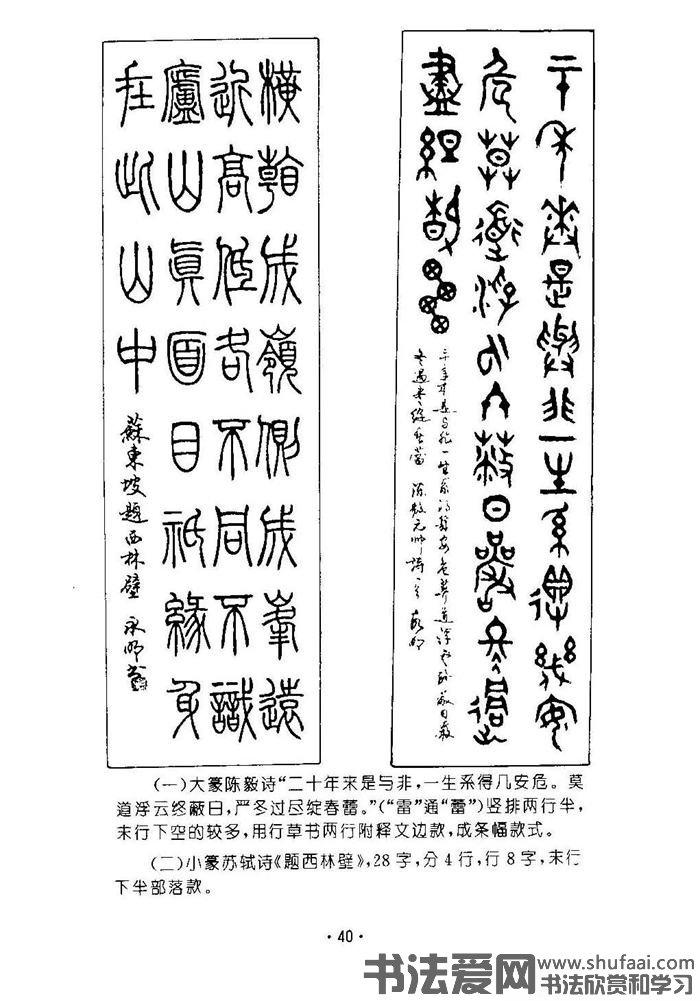张永明字帖《篆书章法》条幅与长卷篇 第【1】张