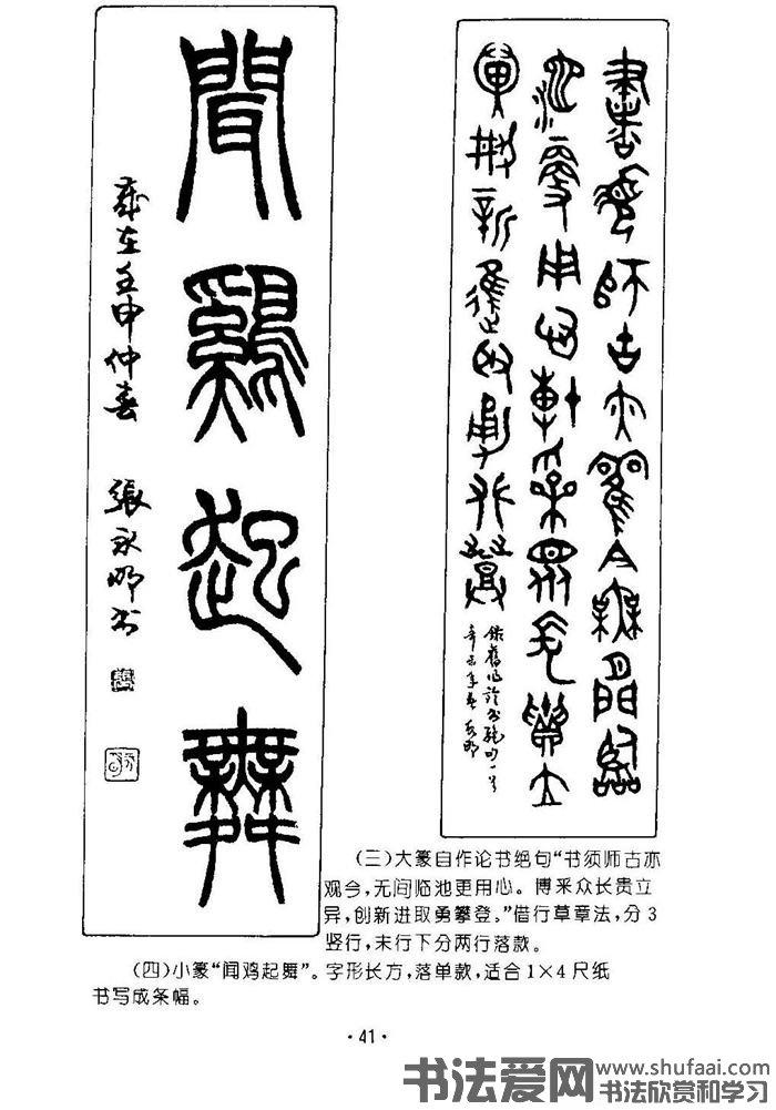张永明字帖《篆书章法》条幅与长卷篇 第【2】张