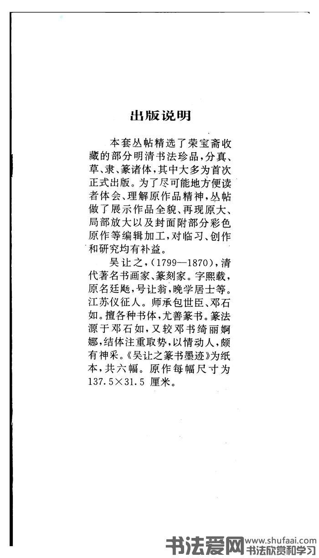 吴让之篆书字帖 第【1】张