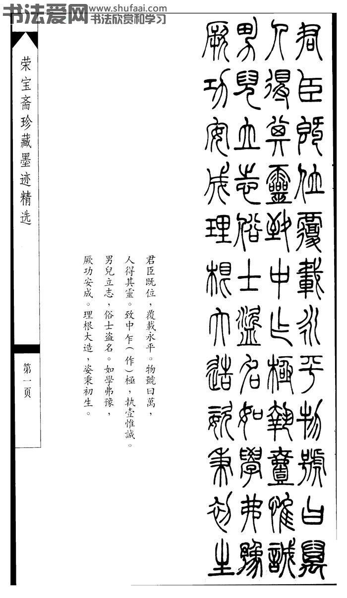 吴让之篆书字帖 第【2】张
