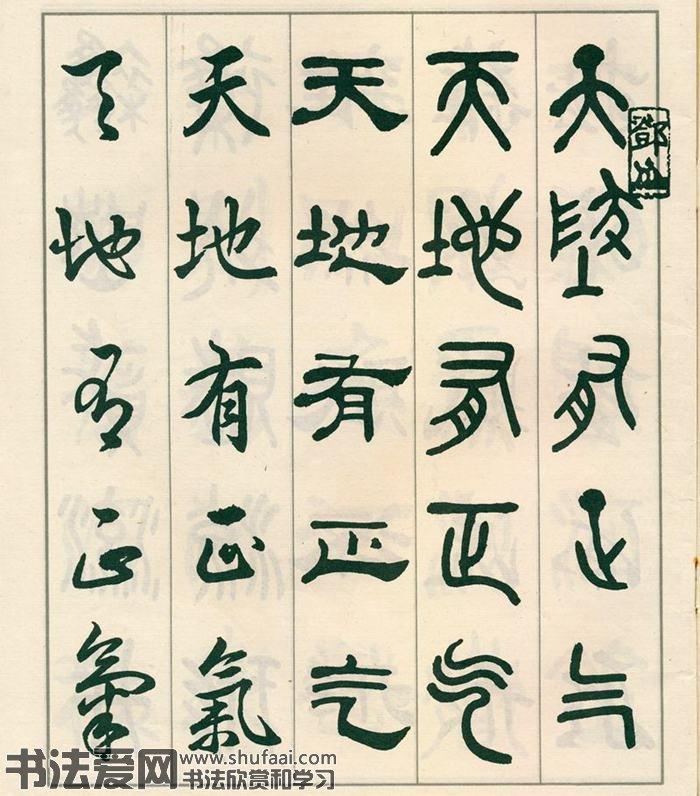 邓散木字帖欣赏《五体书正气歌》 第【1】张