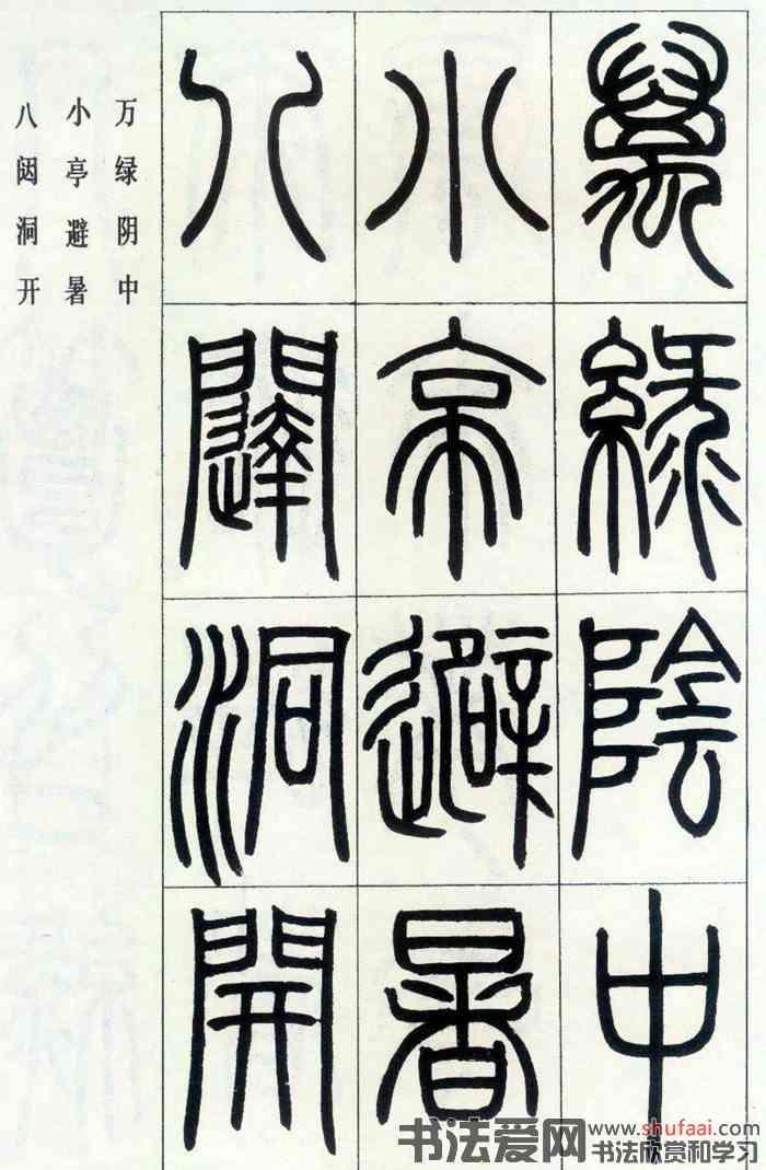 邓石如篆书字帖 第【1】张