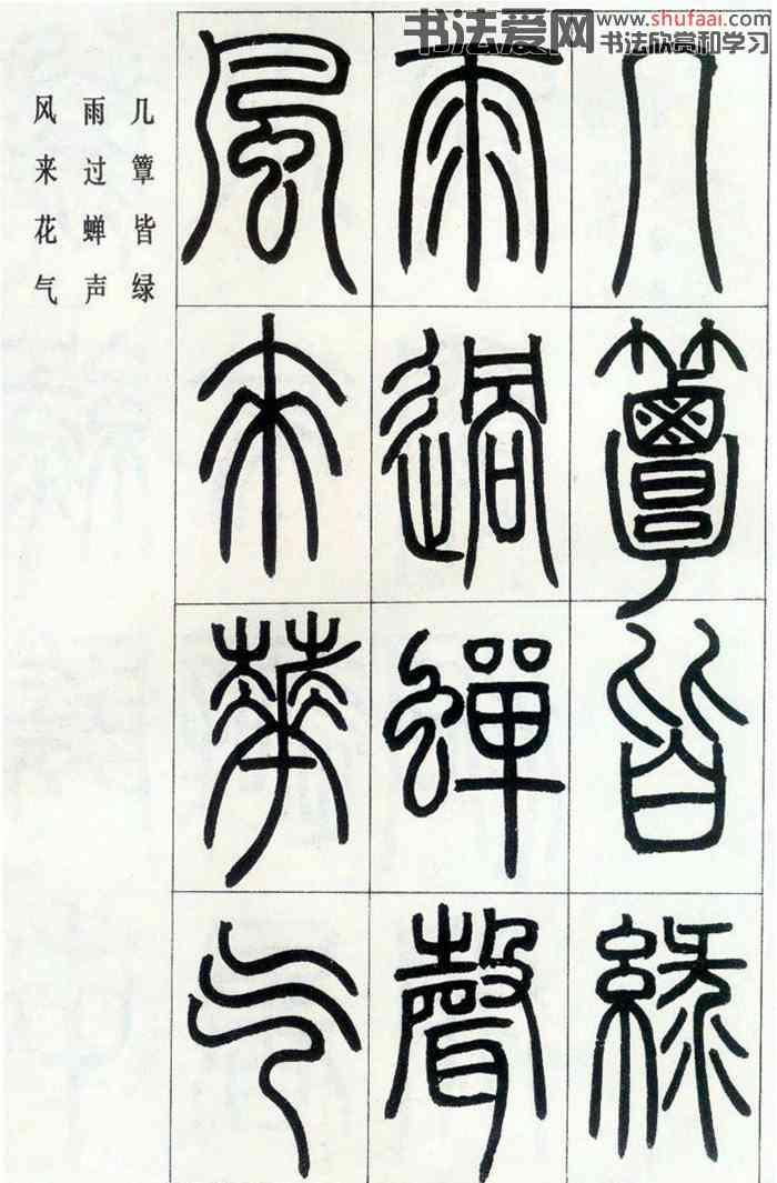 邓石如篆书字帖 第【2】张