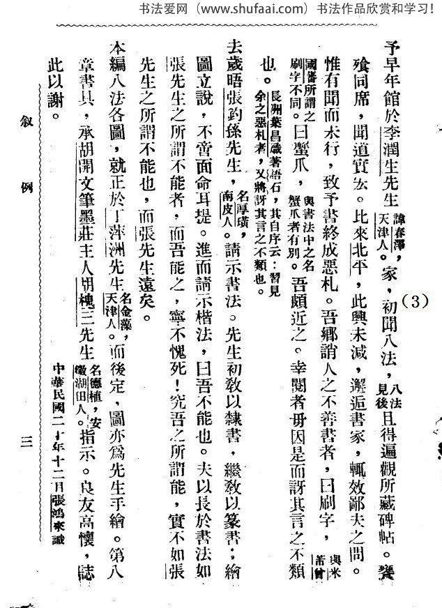 书法1937年07月第1版