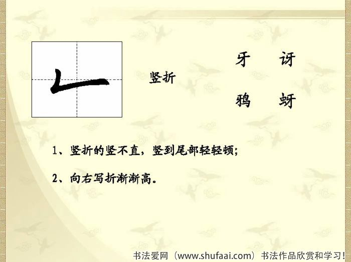 《硬笔书法》(基本笔画书写要点)(14)