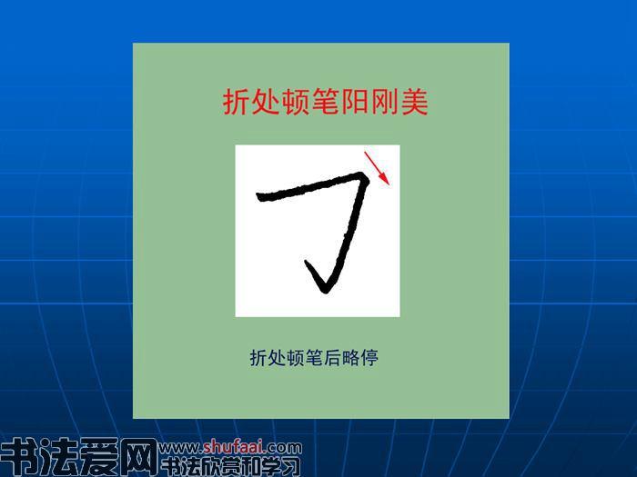 硬笔书法 8个基本笔画图解 13