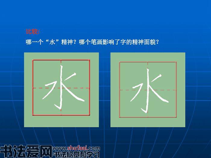 硬笔书法 8个基本笔画图解 12