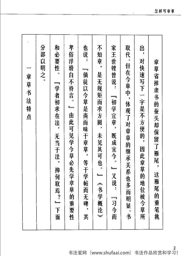 章草书法特点2