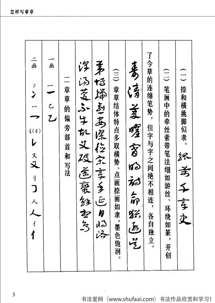 章草的偏旁部首和写法