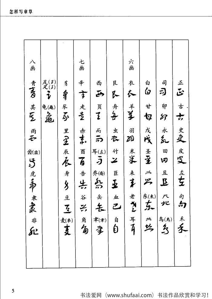 章草的偏旁部首和写法3