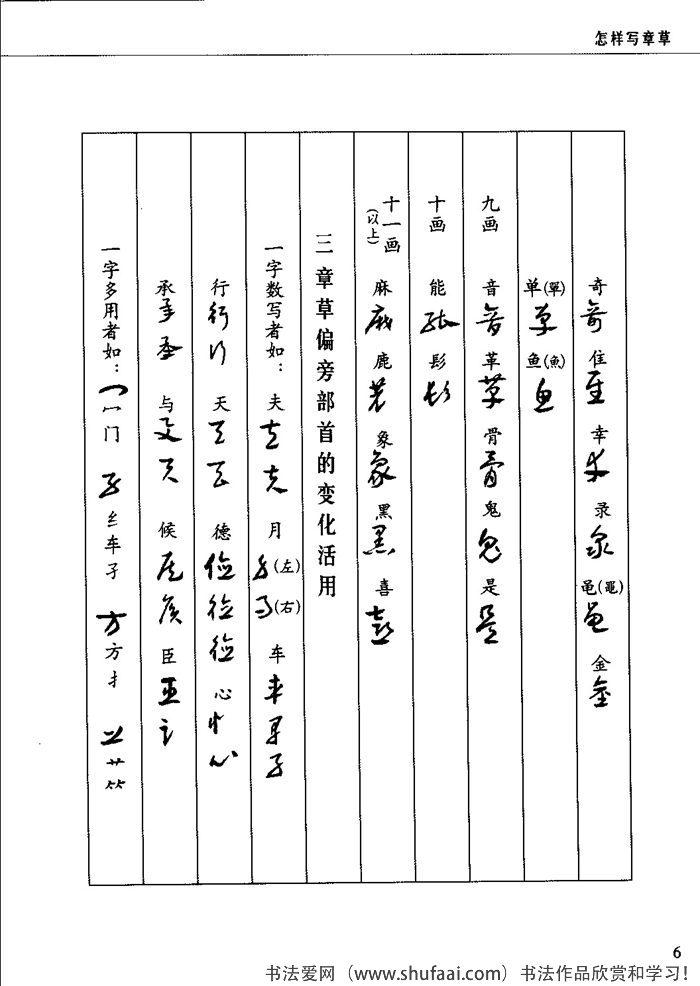 章草的偏旁部首和写法4