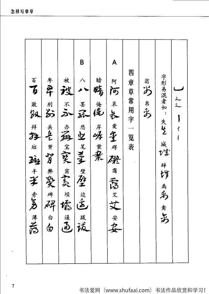 章草常用字一览表1