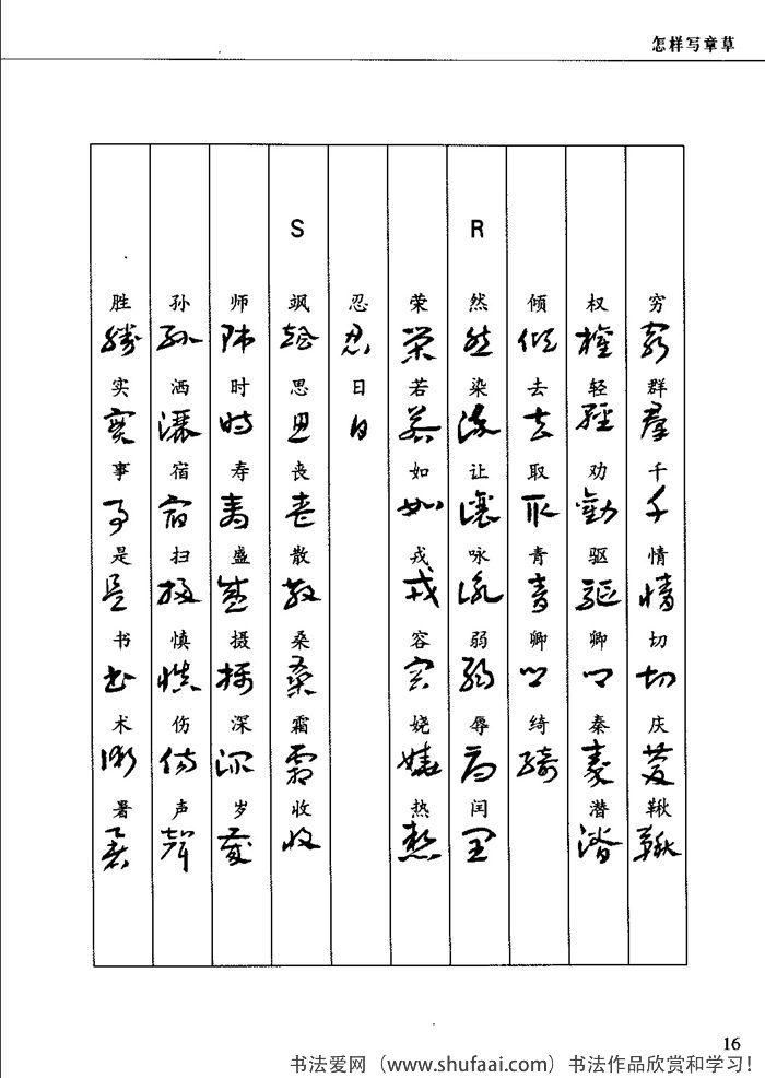 章草常用字一览表10