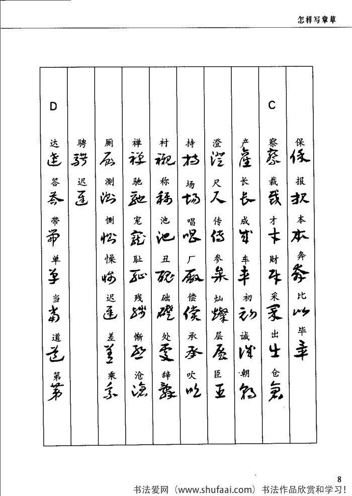 章草常用字一览表2