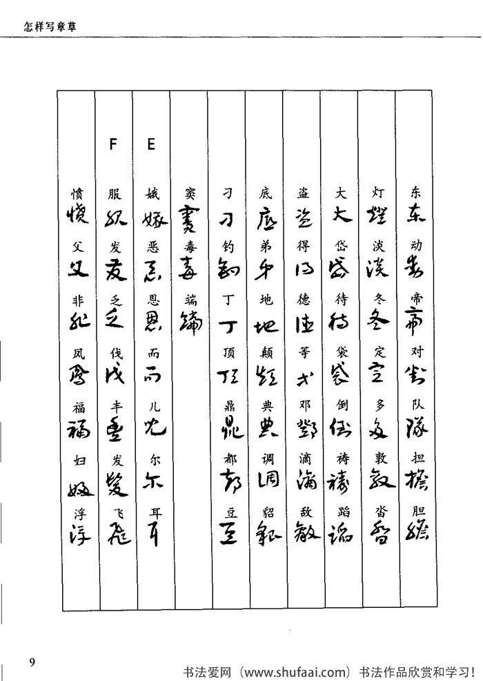 章草常用字一览表3