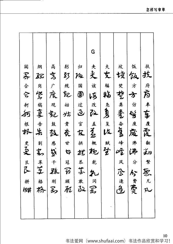 章草常用字一览表4