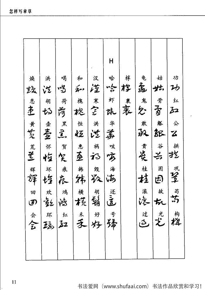 章草常用字一览表5