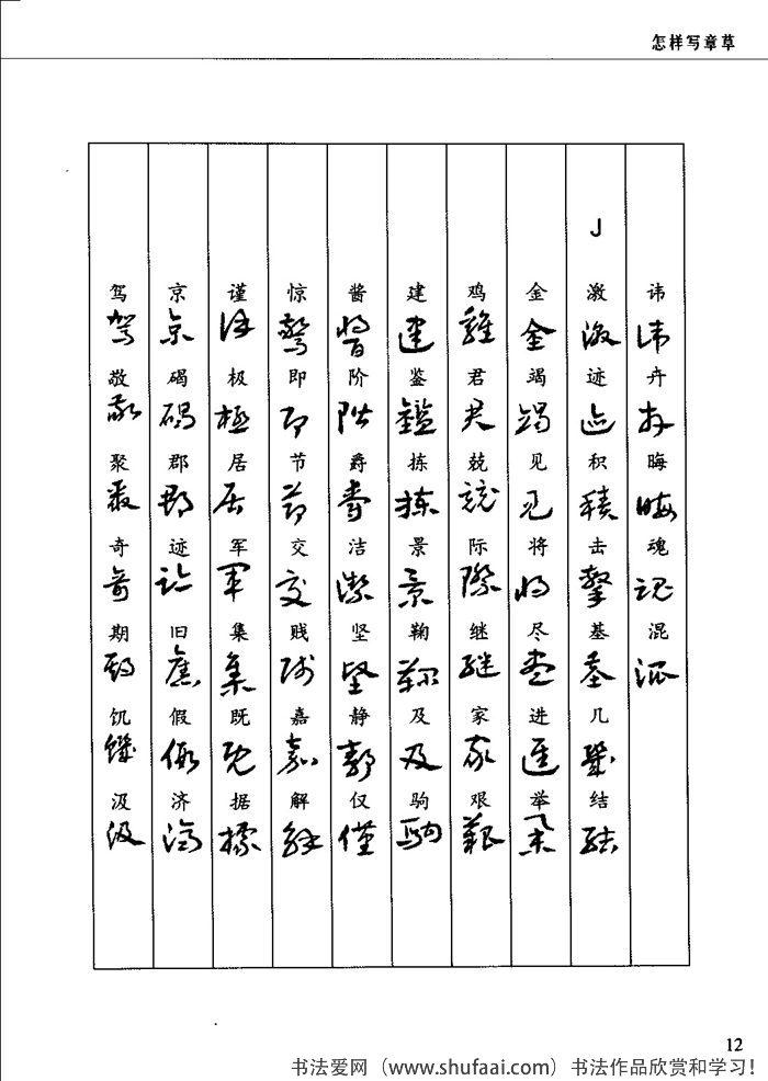 章草常用字一览表6