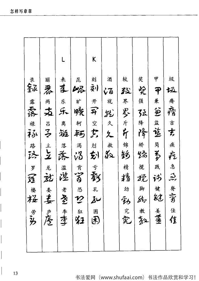 章草常用字一览表7