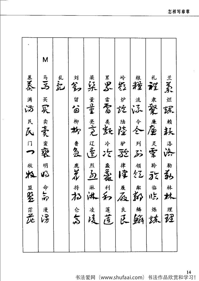 章草常用字一览表8