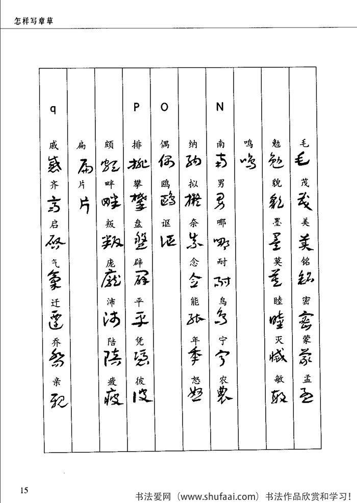 章草常用字一览表9