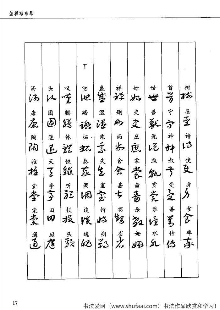 章草常用字一览表11