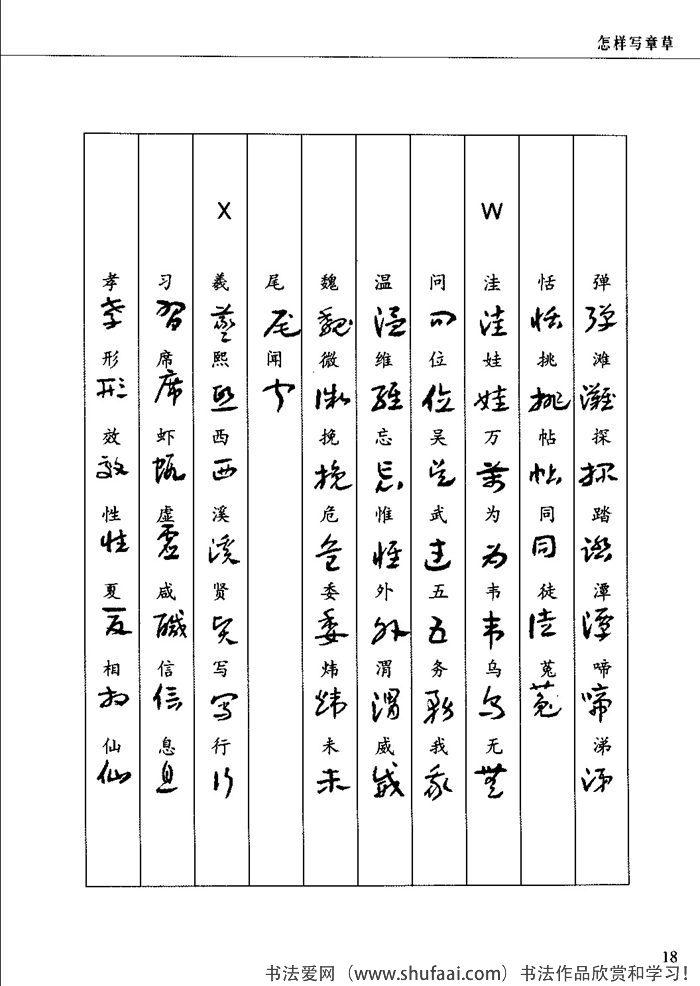 章草常用字一览表12