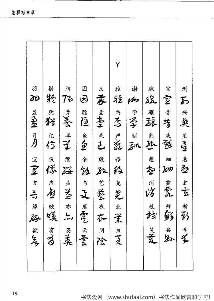 章草常用字一览表13