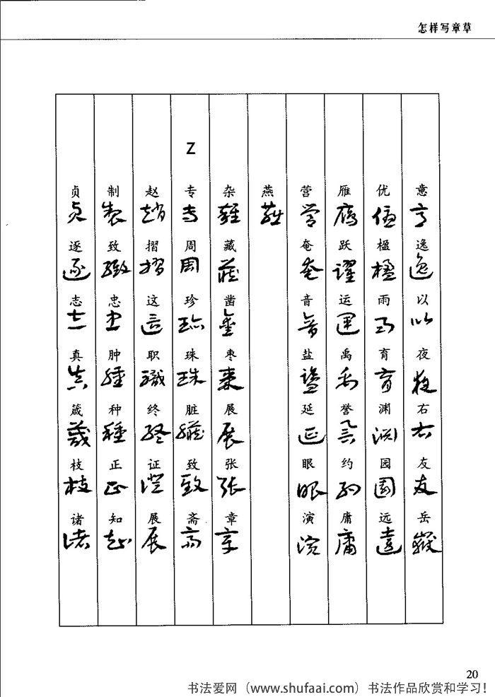 章草常用字一览表14