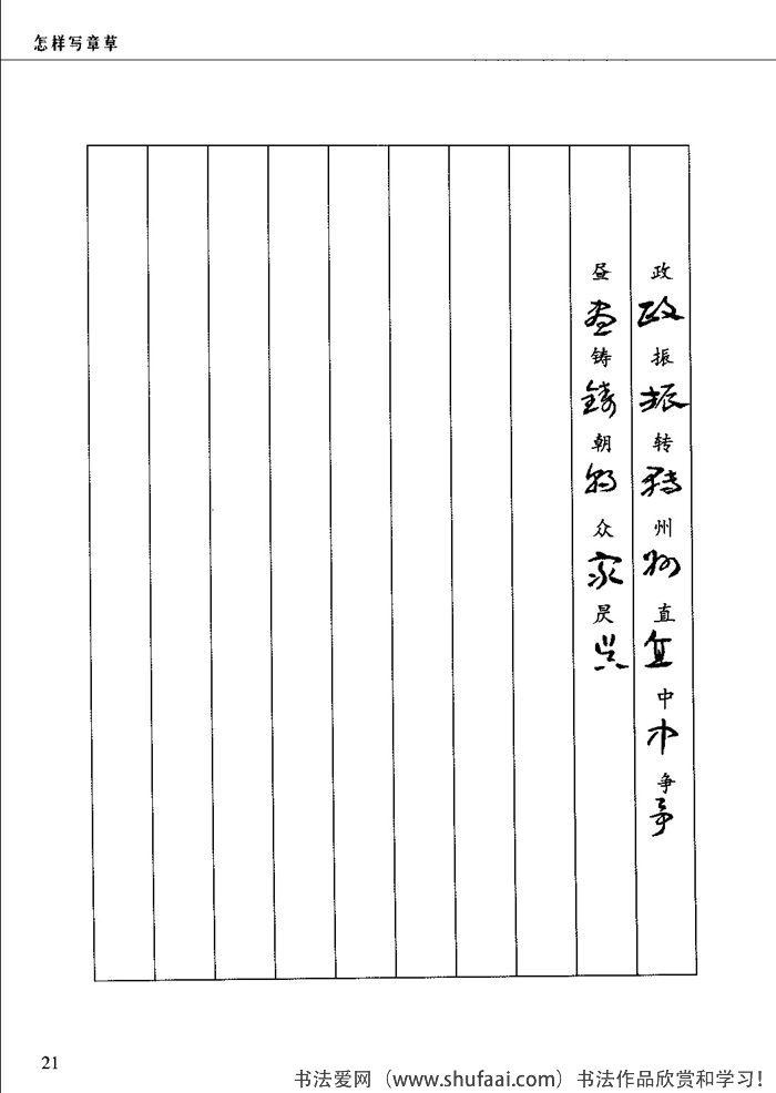 章草常用字一览表15