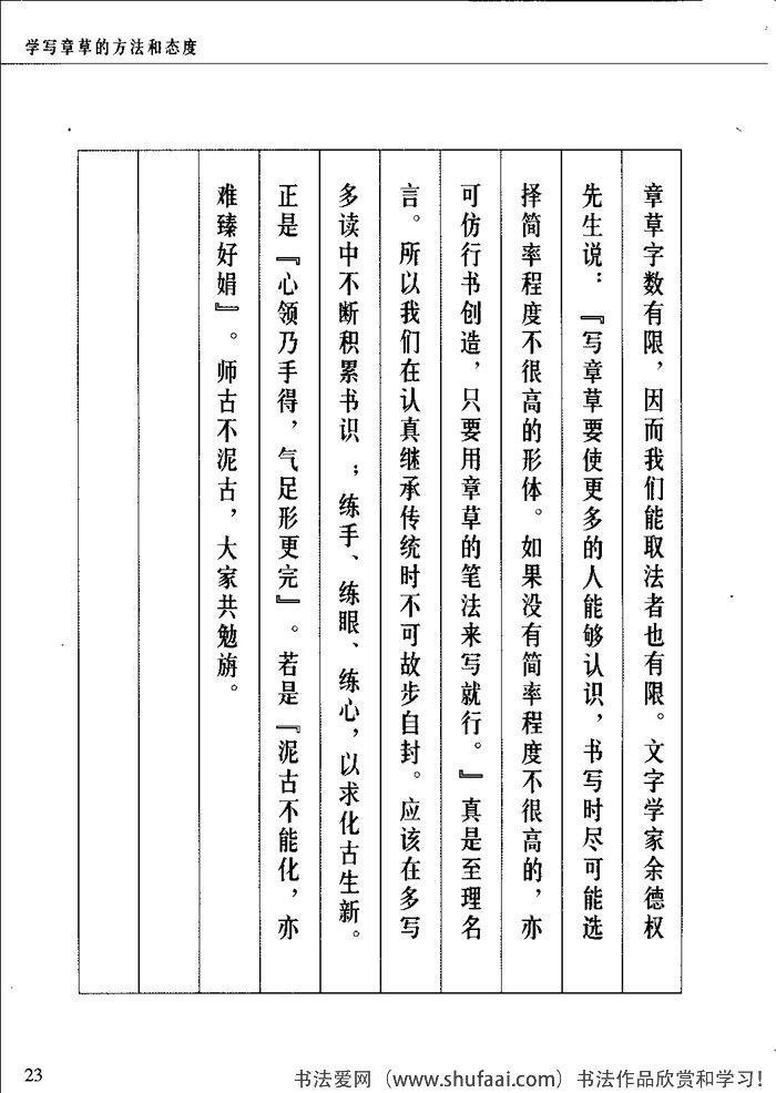 学写章草的方法和态度2