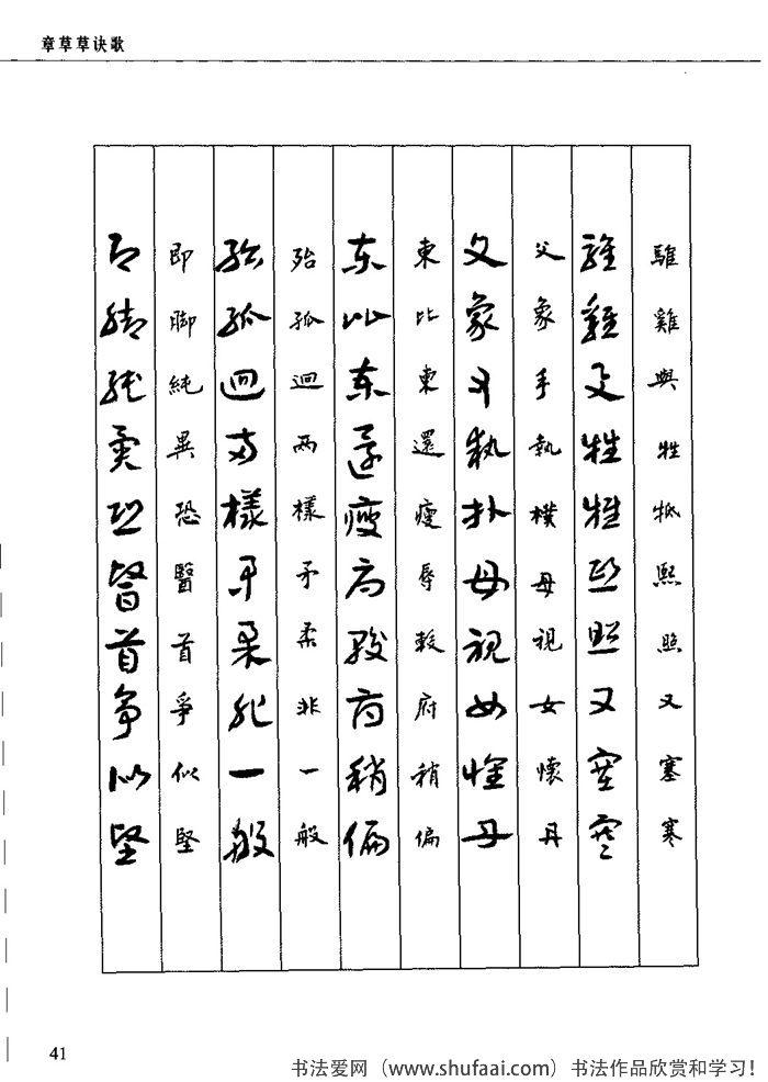 章草草诀歌11