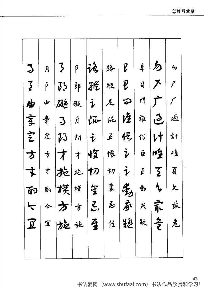 章草草诀歌12