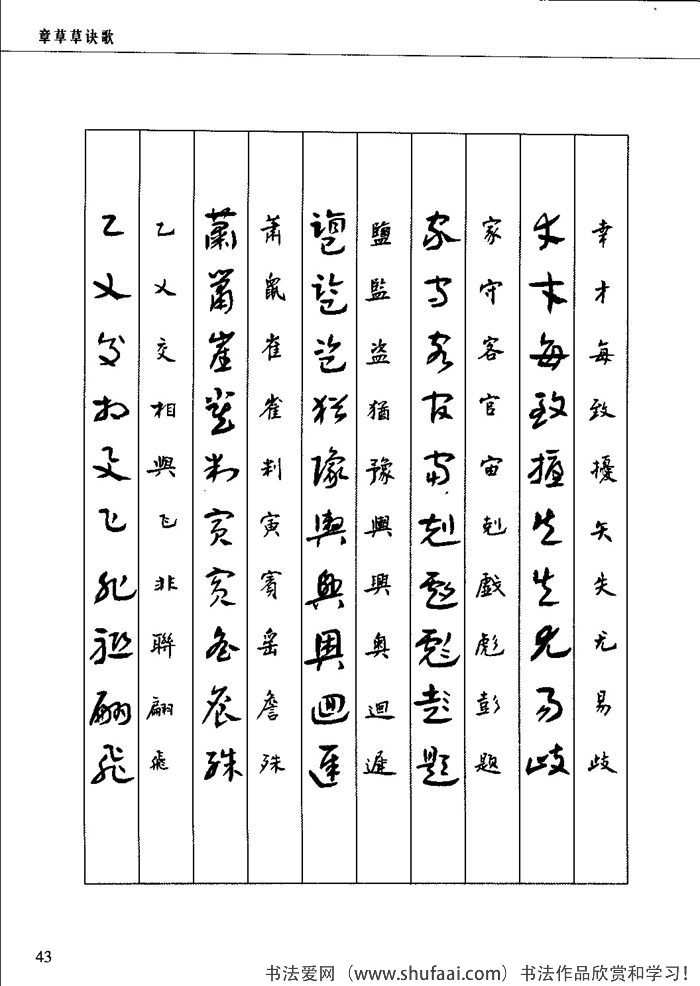 章草草诀歌13