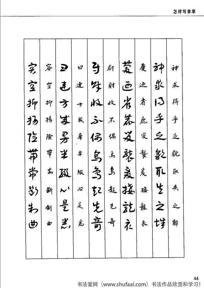 章草草诀歌14