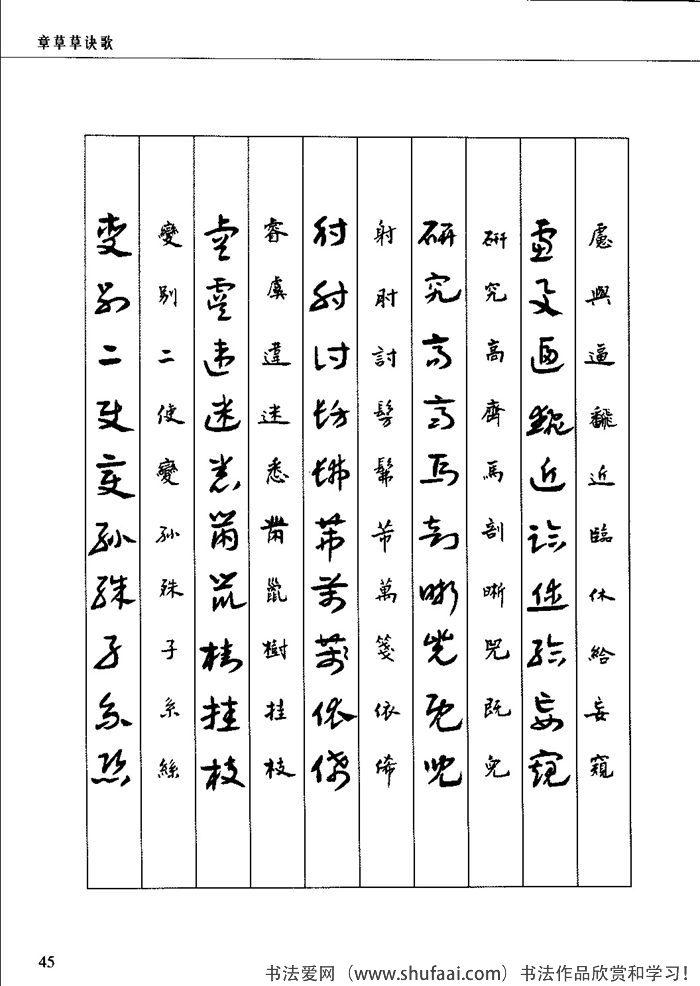 章草草诀歌15