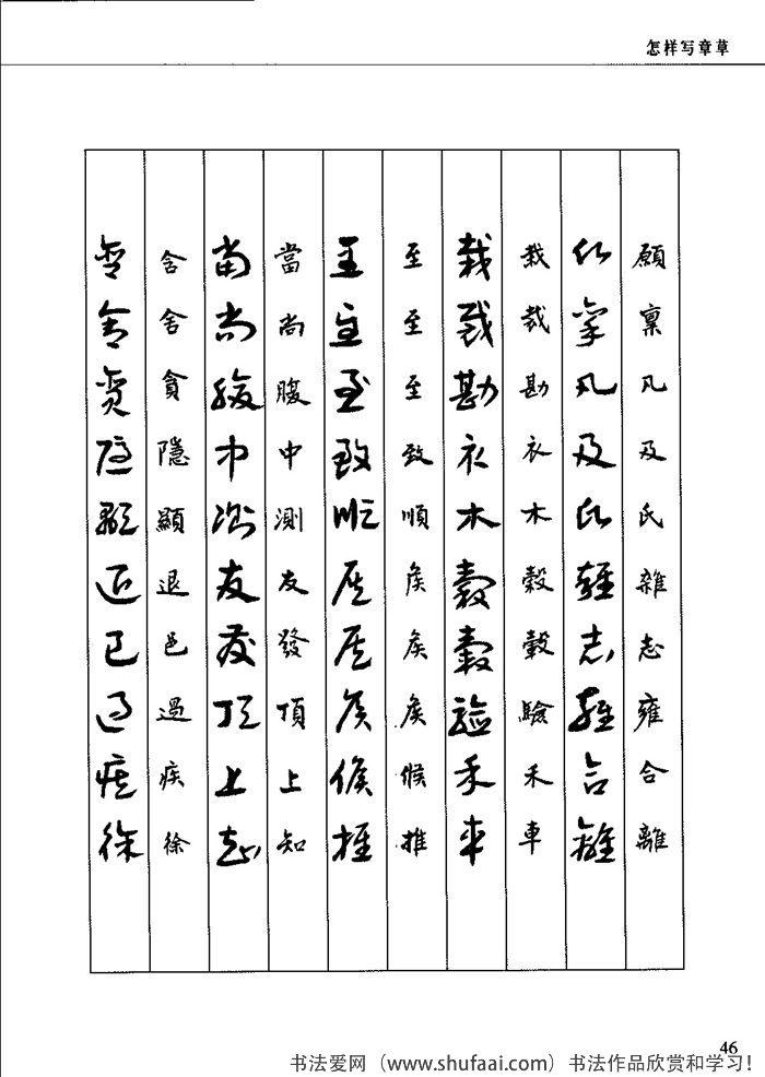 章草草诀歌16