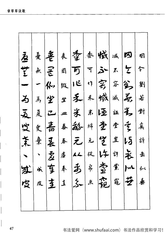 章草草诀歌17