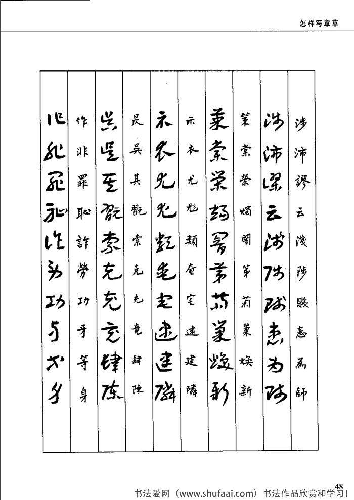 章草草诀歌18