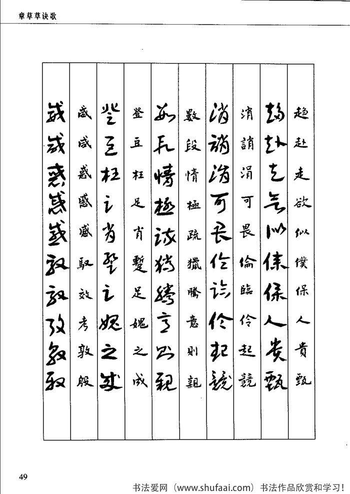 章草草诀歌19