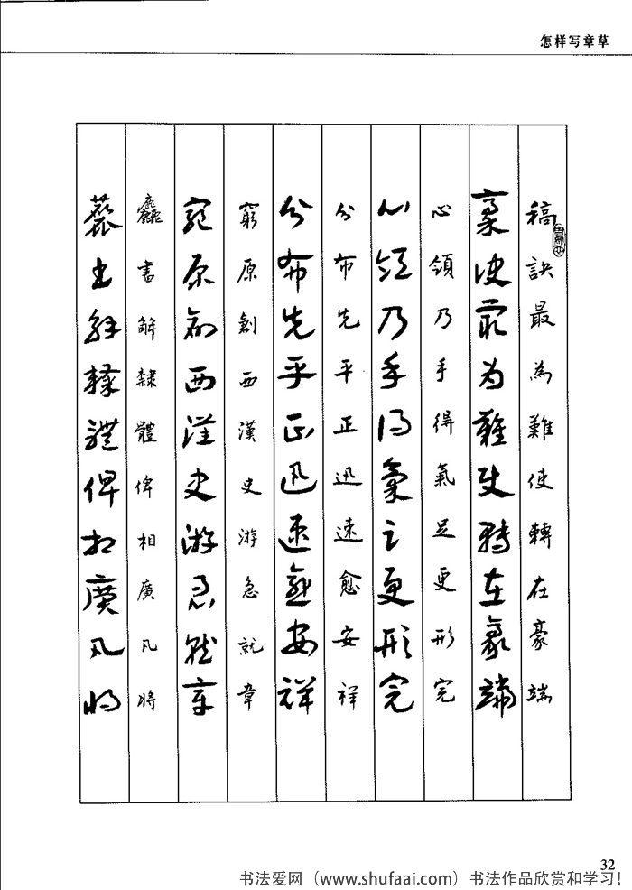 章草草诀歌2