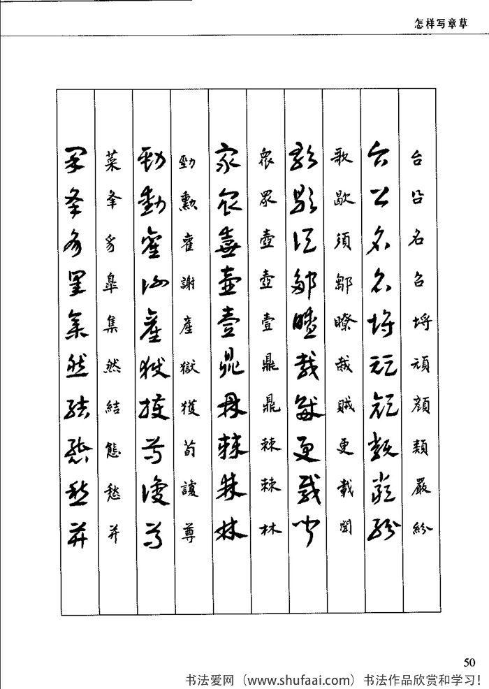 章草草诀歌20