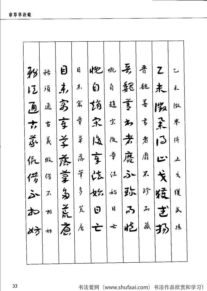 章草草诀歌3