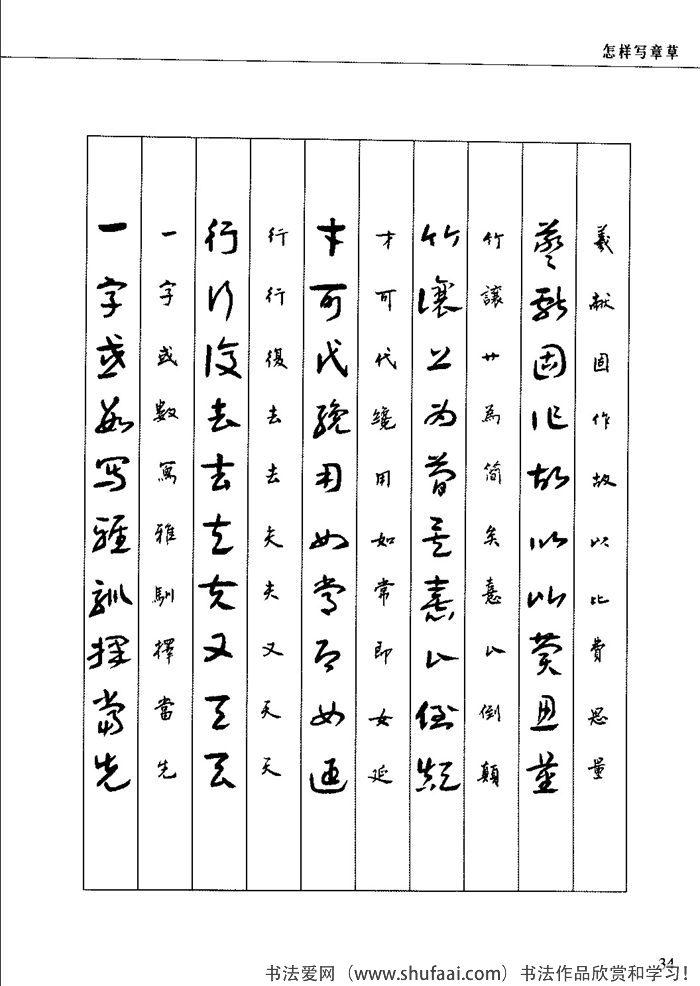 章草草诀歌4